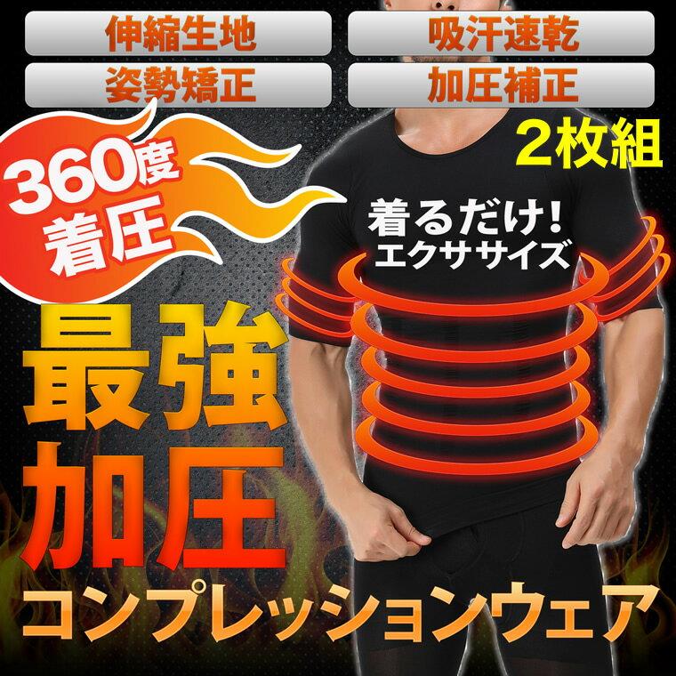 【送料無料】加圧インナー 加圧シャツ 補正下着 姿勢矯正 ダイエット 着圧 コンプレッション ウエア シャツ 選べる2枚セット