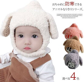 アニマルなりきり かわいい 耳付き キッズ 帽子 ウサギ耳 兎耳 ボア ファー ふわもこ 萌え ニット 帽子 クリスマス コスプレ