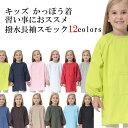 キッズ かっぽう着 撥水 料理 習字 絵画 習い事 エプロン お洋服を汚さない 長袖 スモック カラフル 全12色
