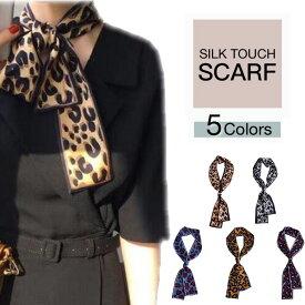 スカーフ 豹柄 レオパード ヒョウ柄 シルク 調 光沢 アクセサリー 小物 ツイリー 上品 ワンポイント 大人 全5色