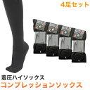 【送料無料】メンズ 靴下 ビジネス 着圧ハイソックス 4足セット 25〜27cm