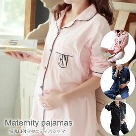 【送料無料】授乳口付き マタニティ パジャマ ルームウェア コットン 前開き 産前産後 セットアップ 全3色