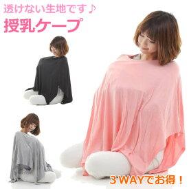 ゆったり大きめ 授乳ケープ マタニティ ストール 360度安心 ポンチョ 授乳服 出産祝い 育児