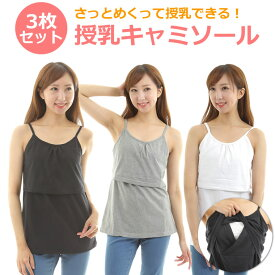 マタニティー 授乳服 キャミソール タンクトップ 3枚組