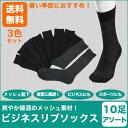 【送料無料】メンズ ソックス 靴下 ビジネス メッシュ リブソックス 10足(3色)アソート 25〜26cm