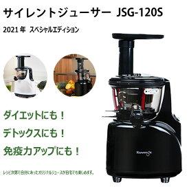 【新製品】サイレントジューサー JSG-120S