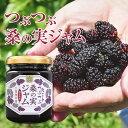 桑の実ジャム 140g 熊本県産 限定生産 熊本県健康志向型プロダクツ認定品