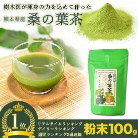 桑の葉茶 100g 熊本県産 メール便送料無料! 国産 桑茶 粉末 青汁 自社農園栽培 健康茶【代金引換・配送日時指定は送料無料対象外】