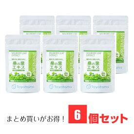 桑の葉エキス まとめ割 6個セット 桑の葉茶の老舗が作った 桑の葉粒 (桑の葉サプリ 桑の葉 タブレット 桑茶 サプリメント) 送料無料 メール便