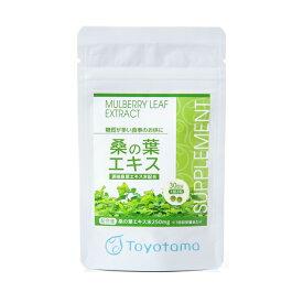 桑の葉エキス 桑の葉茶の老舗が作った 桑の葉粒 (桑の葉サプリ 桑の葉 タブレット 桑茶 サプリメント) 送料無料 メール便
