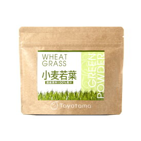 小麦若葉 国産 青汁 鹿児島県産 無添加 100% ピュアパウダー 食物繊維・ミネラルたっぷりのスーパーフード 九州産 ウィートグラスパウダー(wheatgrass) 送料無料・メール便対応