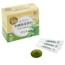 有機JAS認証の桑葉青汁 1.5g×60包 たっぷり60包入り 鹿児島県産100% 糖質が気になる方の食事のお供に 有機栽培・化学肥料不使用