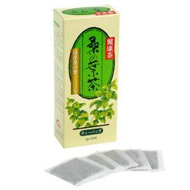桑の葉茶 国産 ティーパック 3g×30包 鹿児島県産 無農薬 無添加 桑茶(焙煎 ほうじ茶) ティーバッグ