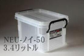 コンテナケース【ソリッドボックス(旧NEU*ノイ)】50★3.4リットル