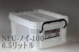 コンテナケース【ソリッドボックス(旧NEU*ノイ)】100★6.5リットル
