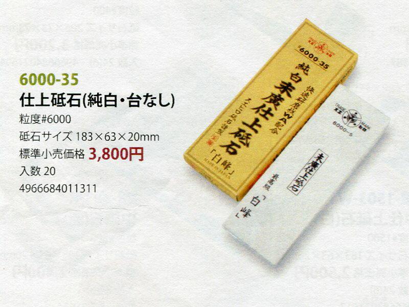 ■末広砥石【スエヒロ】【6000-35】仕上砥石(純白)台なし■一般用砥石(中型3号)