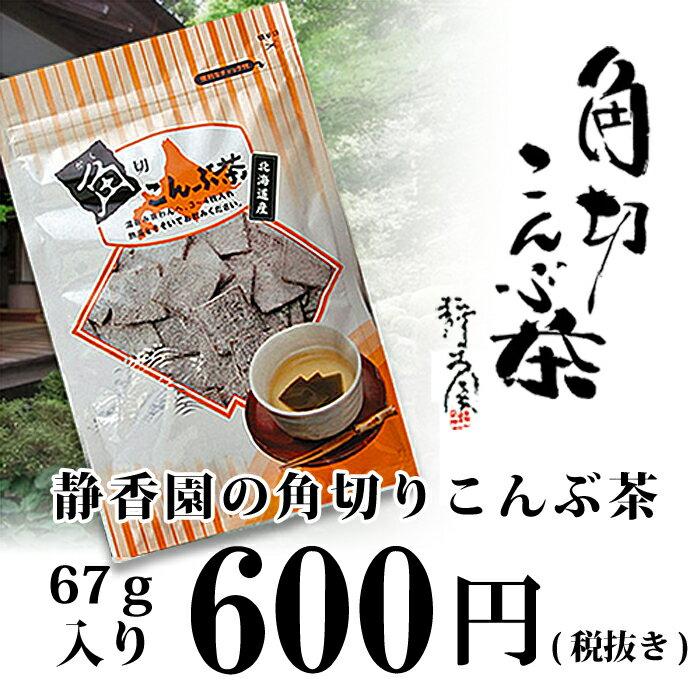 静香園の本格派こんぶ茶角切こんぶ茶67g【こんぶ】【ゆうパケット可】