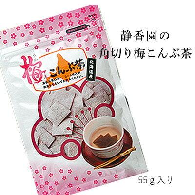 静香園の本格派こんぶ茶 梅入り角切こんぶ茶55g【うめ】