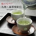 【お得な2袋セット】味くらべ!九州緑茶味紀行 八女茶・嬉野茶・知覧茶 お好きな2袋が選べるセット お茶 飲み比べ 詰め合わせ お試し お茶セット 煎茶セット 日本茶