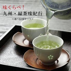 【送料無料】味くらべ!九州緑茶味紀行 八女茶・嬉野茶・知覧茶 お好きな2袋が選べるセットお茶 セット 煎茶 セット 飲み比べ セット うれしの茶 緑茶 日本茶 茶葉 詰め合わせ お試し トライアル 美味しい