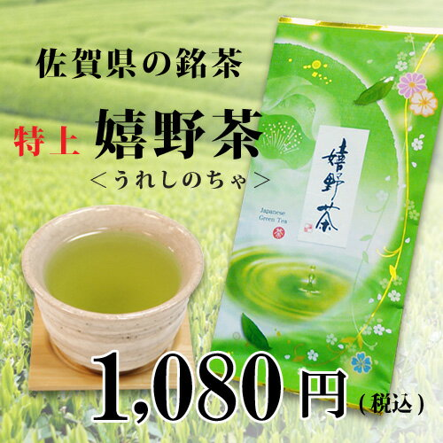 うま味際立つおすすめ緑茶佐賀県産 特上嬉野茶【緑茶】【日本茶】【煎茶】【茶】【ぐり茶】【ゆうパケット可】
