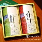 人気の九州・八女茶と知覧茶 煎茶詰め合わせ 雅<miyabi>