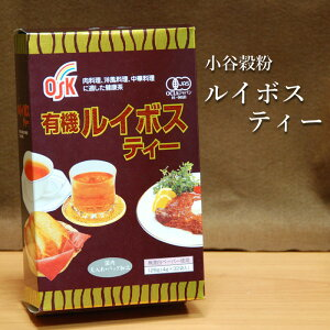 OSK小谷穀粉 有機ルイボスティー 5g×32袋 ルイボスティ ルイボス茶 お茶 健康茶 ノンカフェイン オーガニック 有機 ティーバッグ ティーパック