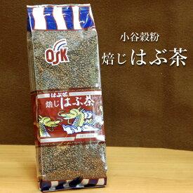 OSK小谷穀粉 焙じはぶ茶500g