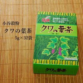 OSK小谷穀粉 クワの葉茶 5g×32袋