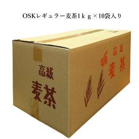 OSK 小谷穀粉・風味豊かなレギュラー麦茶1Kg×10袋【送料無料】