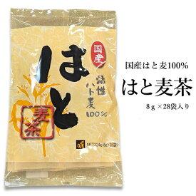 OSK 小谷穀粉 国産はと麦茶8g×28パック入り【はと茶】はと麦 ハトムギ 活性はと麦 ティーバッグ 水出し 国産 簡単 煮出用 小谷穀粉 OSK
