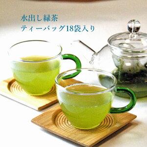 水出し緑茶 ティーバッグ 18袋入り 八女茶 水だし茶 水出し緑茶 日本茶 お茶 銘茶 緑茶 水出し バッグ パック ティーバック ティーパック テトラパック 福岡 ご当地 お取り寄せ おいしい
