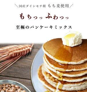 美味しいご縁国産もち麦と米粉のもっちりふんわりパンケーキ