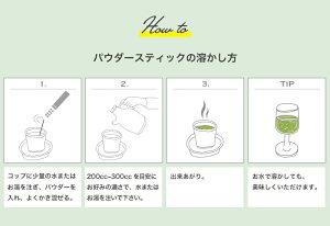 ハンさんのおいしいくわ茶パウダースティック10包2種
