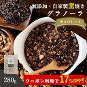 グラノーラ チョコ 無添加 280g 送料無料 (自家製窯焼き 天然素材100%) 穀物 麦 オーツ麦 オートミール ココアパウダ…