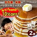 【数量限定!10%OFF ※対象期間は26日8:59まで】パンケーキミックス 米粉 もち麦パンケーキミックス 340g 2袋セット …