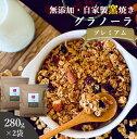 グラノーラ ナッツ 無添加 280g 2袋セット 送料無料 (自家製窯焼き 天然素材100%) 穀物 麦 オーツ麦 オートミール ア…