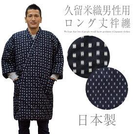 手詰め中綿前合わせロング丈はんてん ドビー織 男性用<日本製久留米産>