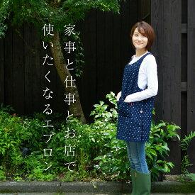 日本製 久留米織 エプロン サイドボタンダブルポケット ドビー織