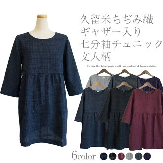 Entering gathers seven minutes sleeve tunic shrinkage texture writer pattern <Hisadome rice production dress blouse made in Japan> for the woman