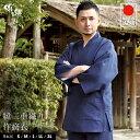 日本製 緯二重織り作務衣 久留米産 綿100% 秋冬用 サムイ さむえ メンズ 普段着 父の日 プレゼント ギフト