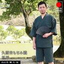 甚平 ちぢみ織 日本製 久留米産 送料無料 父の日 ルームウェア ギフト プレゼント
