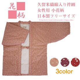 女性用手詰め中綿はんてん 小花柄プリント<日本製久留米産>