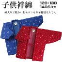 【サイズ120・130・140】★日本製だから安心★ドビー織柄子供用はんてん・半纏・袢天・ちゃんちゃんこ♪日本製