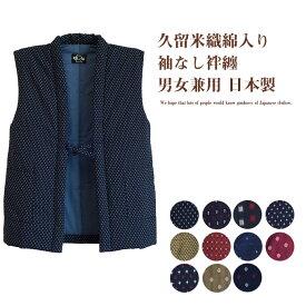 手詰め中綿袖なしちゃんちゃんこ ドビー織 男女兼用<日本製久留米産はんてんベスト>