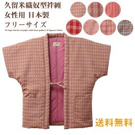 女性用手詰め中綿奴型半袖はんてん ドビー織アクリル生地<日本製久留米産>