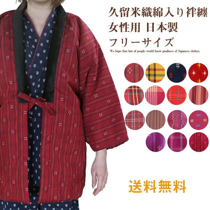 はんてん・還暦祝い・久留米袢纏・半纏・ちゃんちゃんこ・丹前・どてら日本製