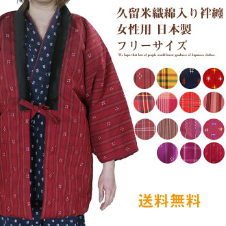 Inverting, 60th birthday celebration, Kurume pronounce, vest, vest and so on, dotera made in Japan 05P01Mar15