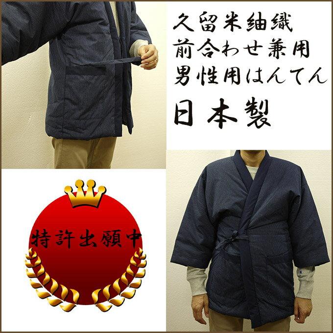 前合わせ兼用 はんてん・還暦祝い・久留米袢纏・半纏・ちゃんちゃんこ・丹前・どてら日本製