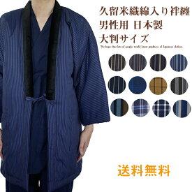 【大判サイズ】手詰め中綿はんてん ドビー織アクリル生地 男性用<日本製久留米産>